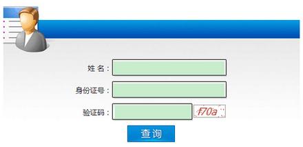 2018年广西公务员考试报名入口