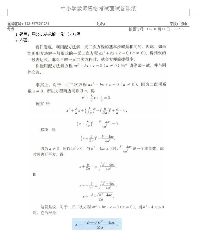 教师资格面试初中数学《用公式法求解一元二次方程》试讲答辩【语音示范】
