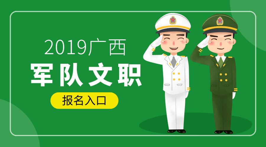 2019年军队文职人员统一招聘报名入口