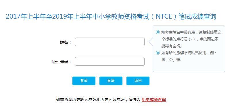 中国教育考试网:中小学教师资格考试(NTCE)笔试成绩查询
