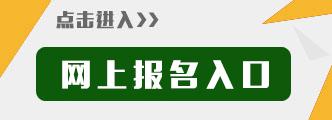 2018年广西事业单位招聘改报入口