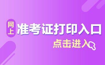 2018广西教师招聘准考证打印入口