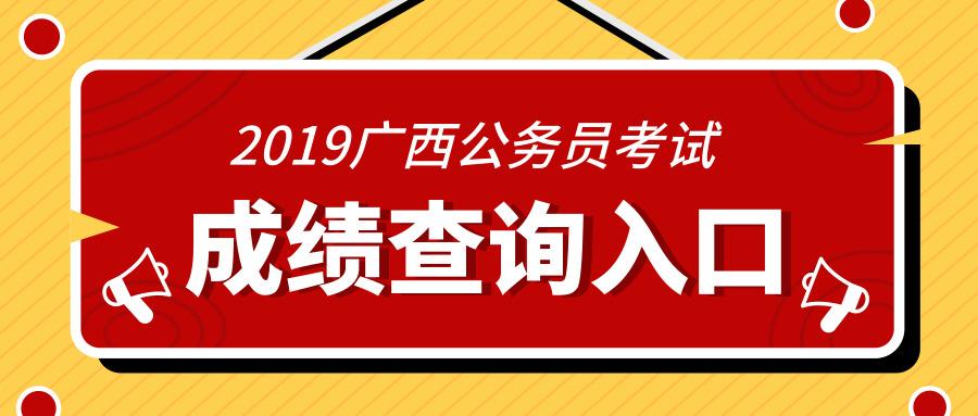 2019年广西公务员考试成绩查询入口