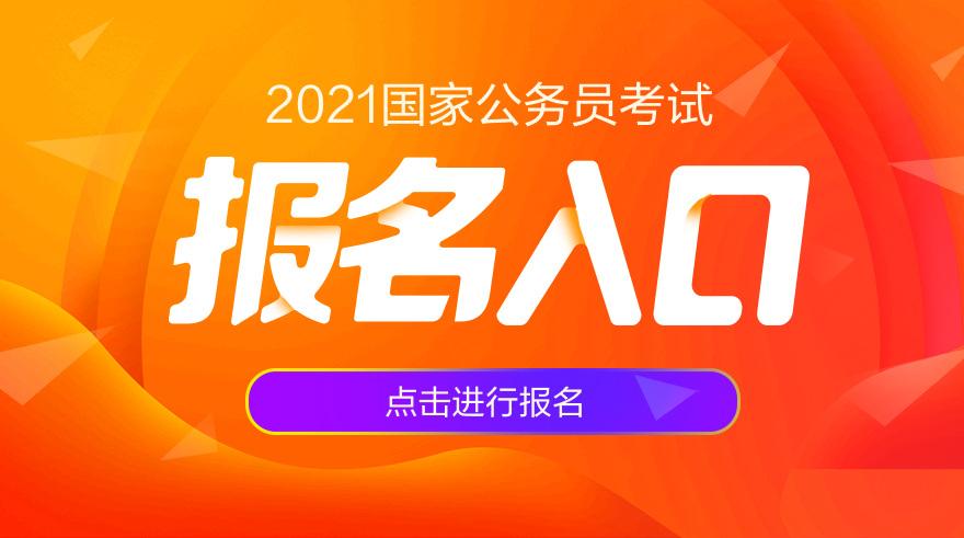 2021年国家公务员考试报名入口