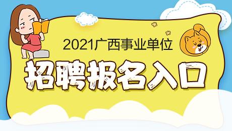 2021年广西事业单位报名入口