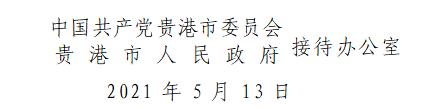 2021广西贵港市接待办面向社会招聘编外工作人员2人公告